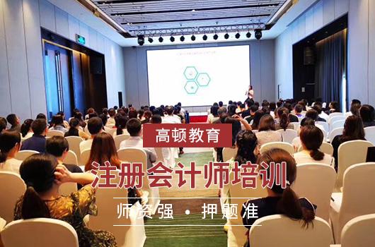 上海CPA考試2021準考證打印入口!上海CPA考試2021年考試時間!