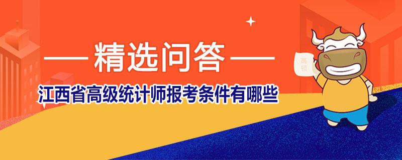 江西省高级统计师报考条件有哪些
