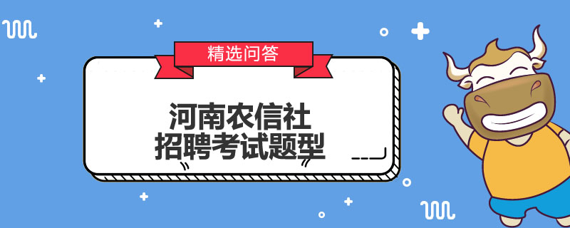 河南农信社招聘考试题型