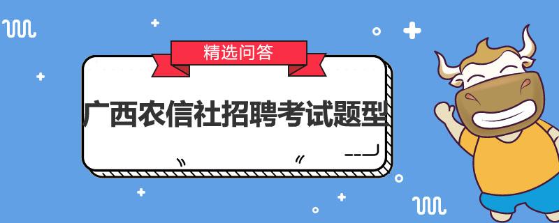 广西农信社招聘考试题型
