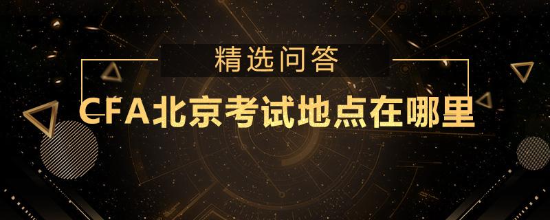 CFA北京考试地点在哪里
