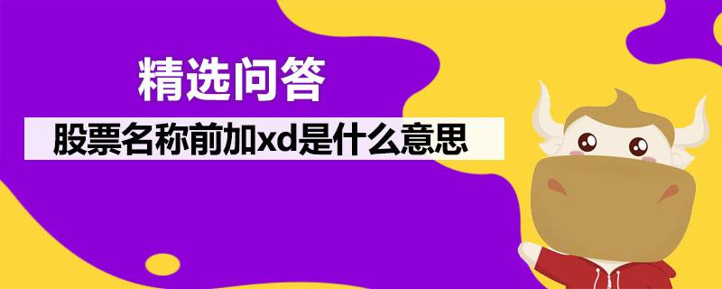 股票名称前加xd是什么意思