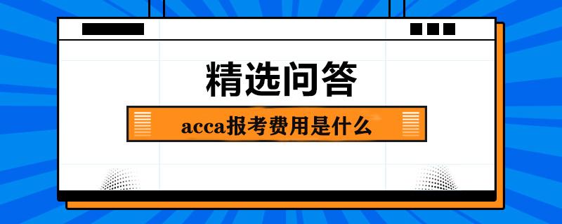 acca报考费用是什么