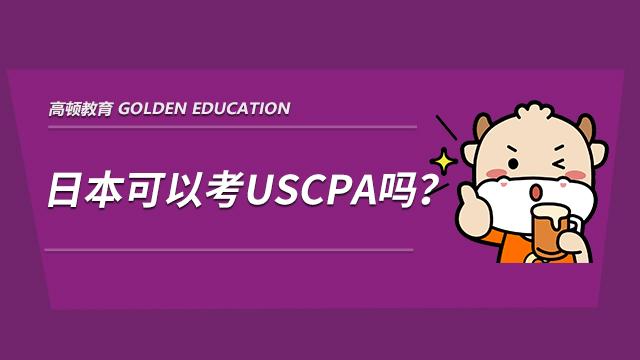 日本而可以考USCPA吗