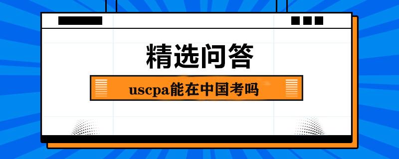 uscpa能在中国考吗