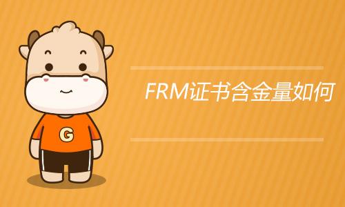 FRM是什么样的证书,含金量高不高?