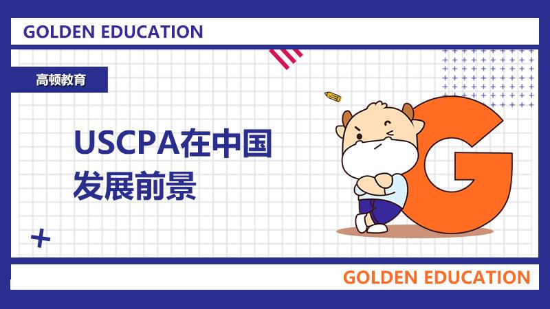 USCPA在中国发展前景如何?就业方向有哪些?