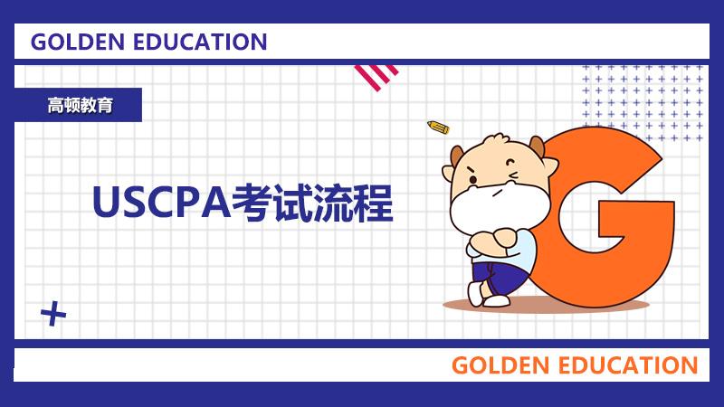 高顿教育:USCPA考试在什么时候?考试流程是怎样的?