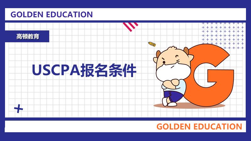 高顿教育:AICPA报名条件有哪些?报名费是多少?