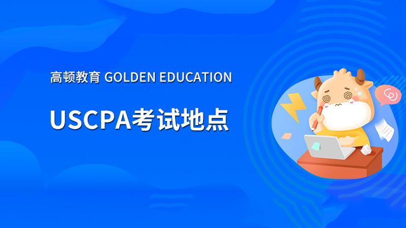 高顿教育:AICPA在中国考吗?还有其他哪些考试地点?