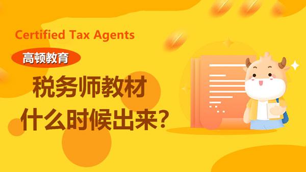2021年税务师教材什么时候出来?还要选择其他的辅导书吗?