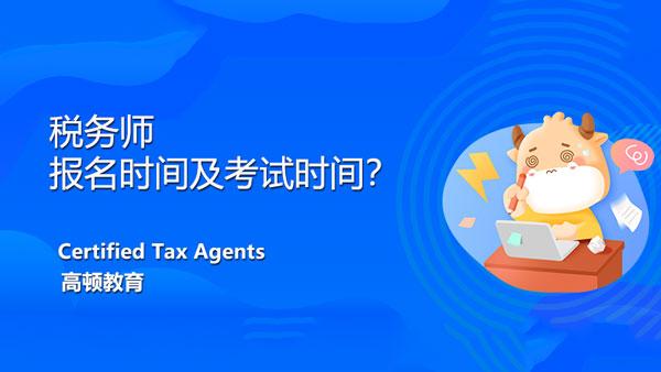 2021年注册税务师报名时间及考试时间定了吗?需要花多少钱呢?