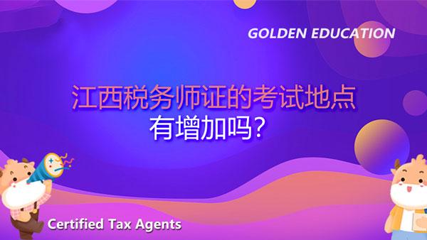 2021江西税务师证的考试地点有增加吗?考试准考证打印需要注意什么?