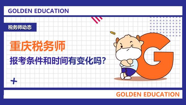 重庆税务师报考条件和时间2021年有变化吗?可以跨省考试吗?