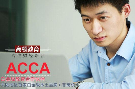 ACCA是什么证书?考取ACCA需要准备哪些阶段?