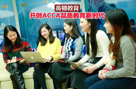 ACCA考试时间2021年安排在什么时候?什么时候出成绩?