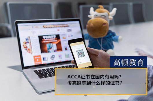 ACCA证书在国内有用吗?考完能拿到什么样的证书?