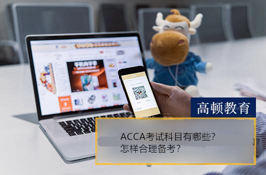 ACCA考试科目有哪些?怎样合理备考?