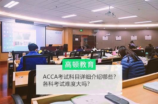 ACCA考试科目详细介绍哪些?各科考试难度大吗?