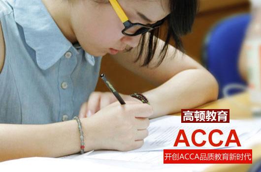 ACCA考几门?在哪报名?