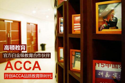 ACCA考几门可以拿证?证书含金量高吗?
