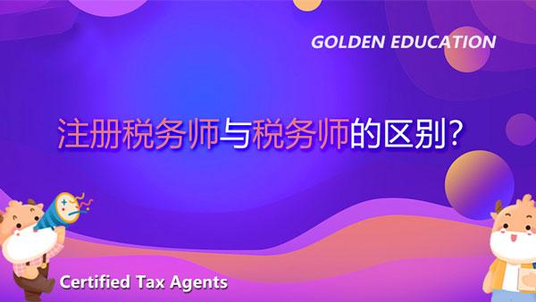 注册税务师与税务师区别在哪?税法应该重点学哪些题型?