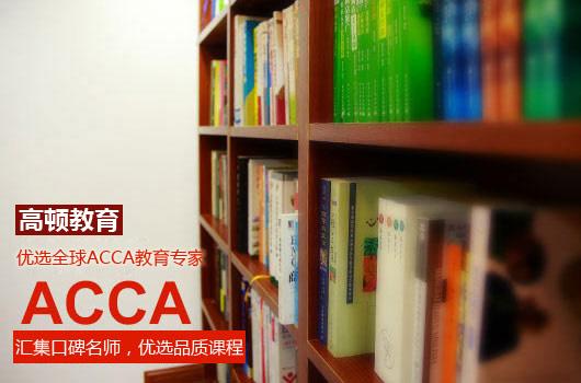 ACCA报名入口官网在哪里?具体报名流程你清楚吗?