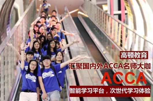 ACCA考下来得多少钱?要准备多久可以拿到证书?