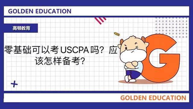 零基础可以考USCPA吗?应该怎样备考?