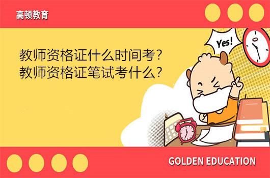 教师资格证什么时间考?教师资格证笔试考什么?