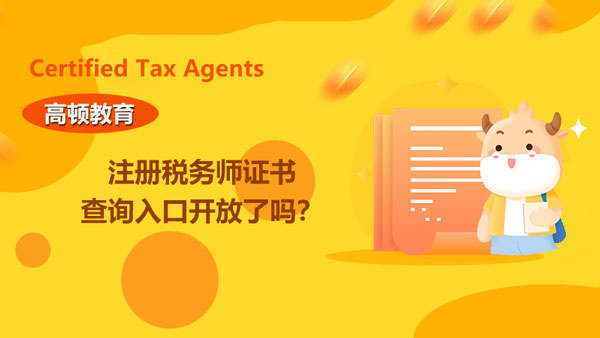注册税务师证书查询入口开放了吗?错过申领时间怎么办?