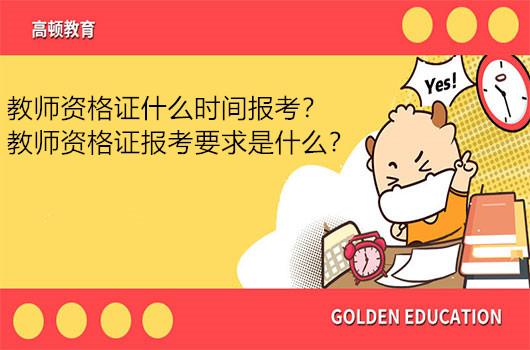 教师资格证什么时间报考?教师资格证报考要求是什么?