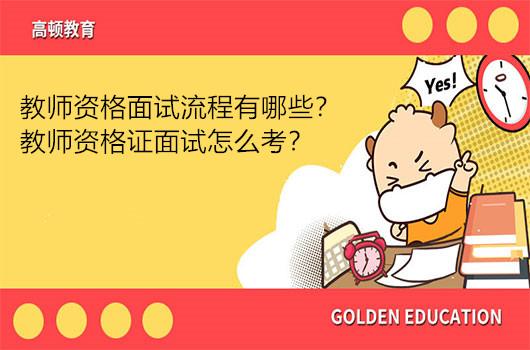 教师资格面试流程有哪些?教师资格证面试怎么考?