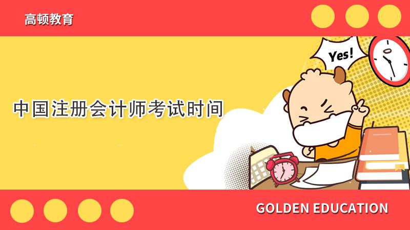 中国CPA考试时间是?注册会计师计算器推荐?