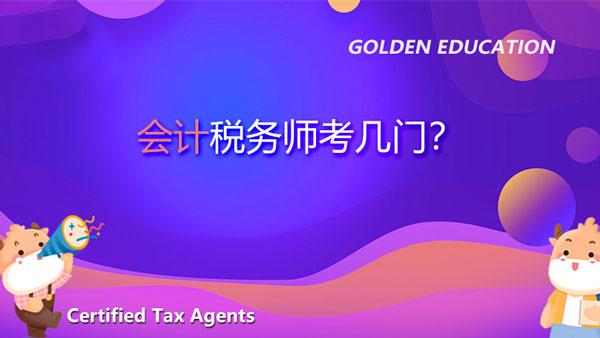 会计税务师考哪几门?第一年应该报考哪门?