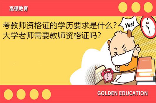考教师资格证的学历要求是什么?大学老师需要教师资格证吗?