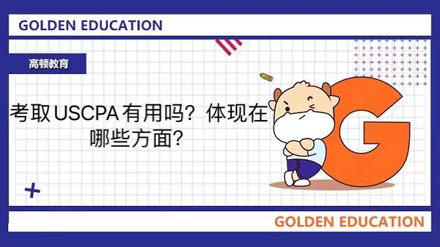 考取USCPA有用么?体现在哪些方面?