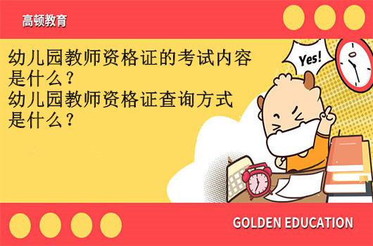 幼儿园教师资格证的考试内容是什么?幼儿园教师资格证查询方式是什么?