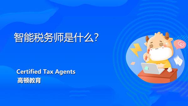 智能税务师是什么?税务师一年考3科该如何搭配?
