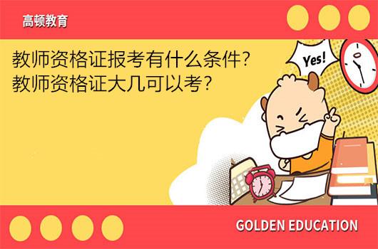 教师资格证报考有什么条件?教师资格证大几可以考?