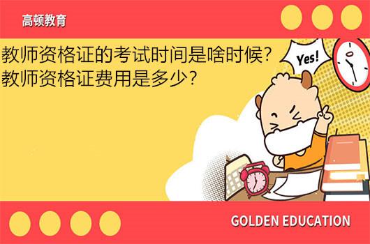 教师资格证的考试时间是啥时候?教师资格证费用是多少?