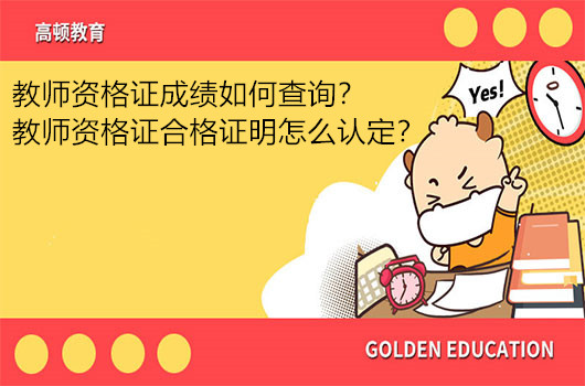 教师资格证成绩如何查询?教师资格证合格证明怎么认定?
