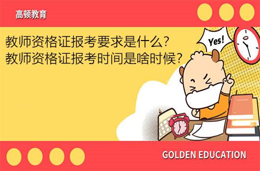 教师资格证报考要求是什么?教师资格证报考时间是啥时候?