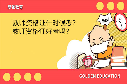 教师资格证什时候考?教师资格证好考吗?
