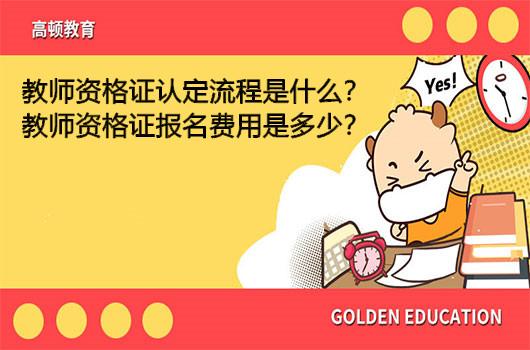 教师资格证认定流程是什么?教师资格证报名费用是多少?