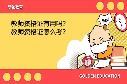 教师资格证有用吗?教师资格证怎么考?
