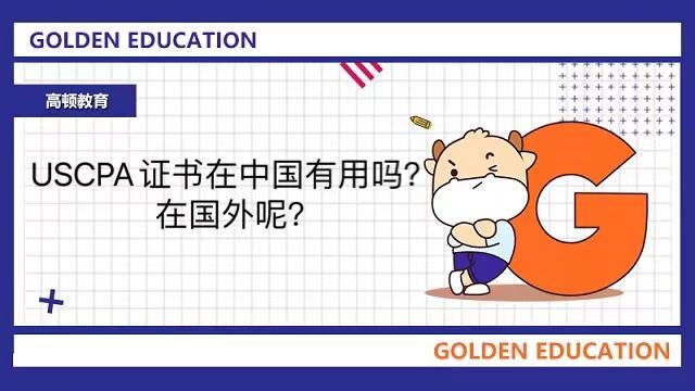 USCPA证书在中国有用吗?在国外呢?