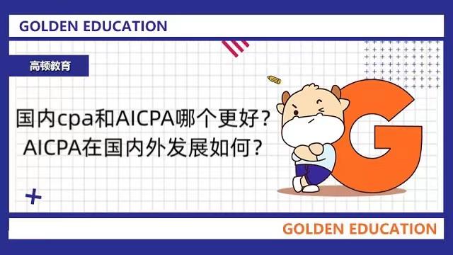 国内cpa和AICPA哪个更好?AICPA在国内外发展如何?
