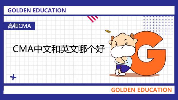 CMA中文和英文哪个好?在哪里报考?