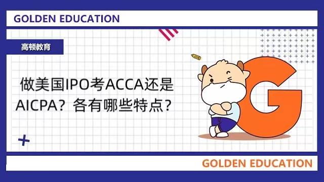 做美国IPO考ACCA还是AICPA?各有哪些特点?